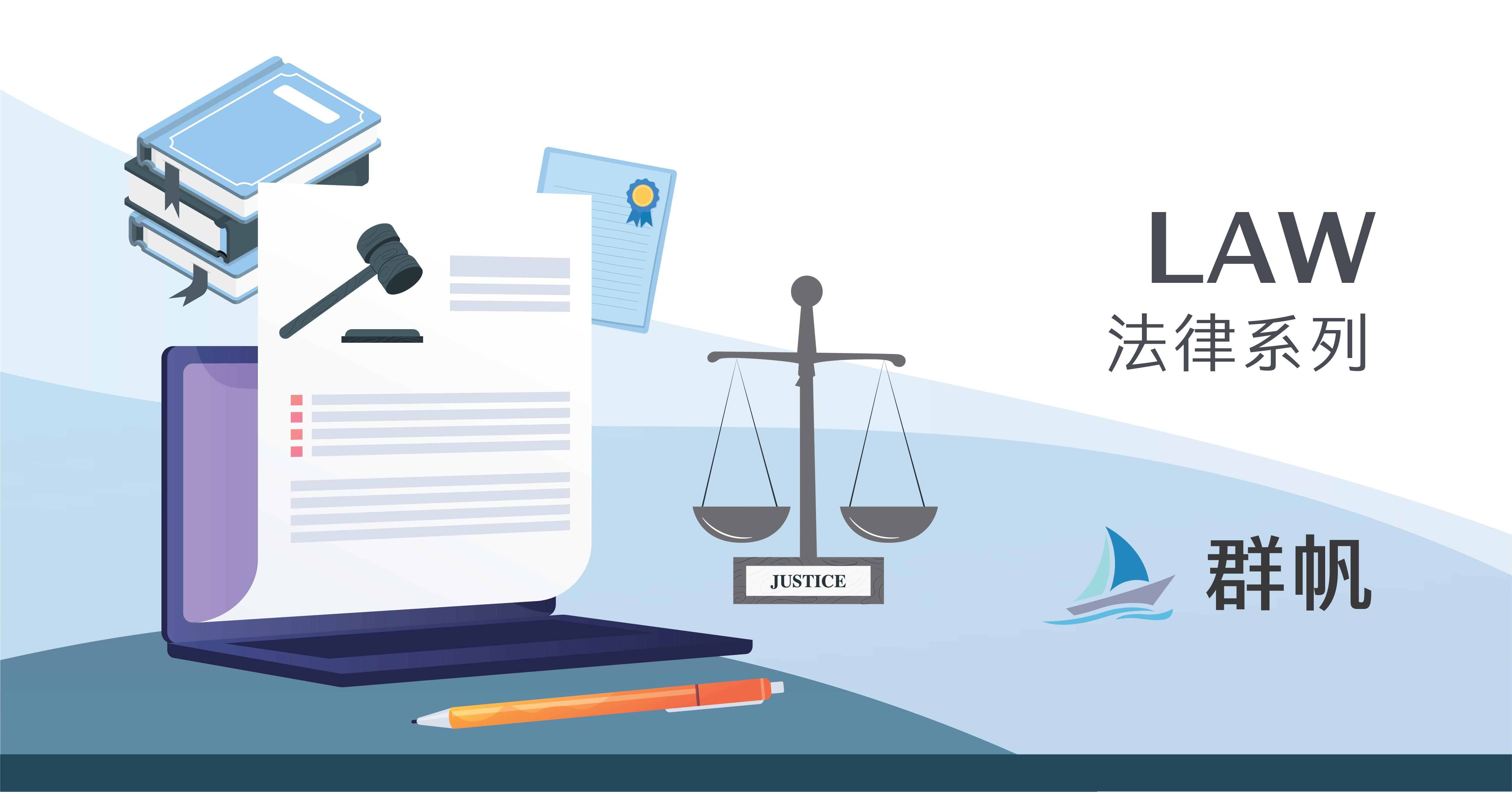 淺談license agreement